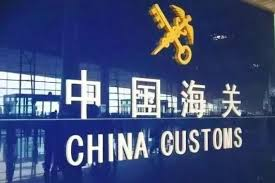 Export Medical Commodities in catalog Have to be Inspected by Chinese Customs